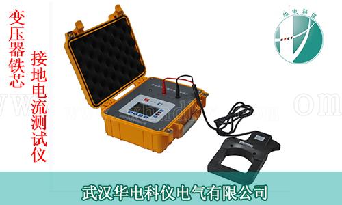 变压器铁芯接地电流测试仪厂家|变压器铁芯接地电流测试仪价格