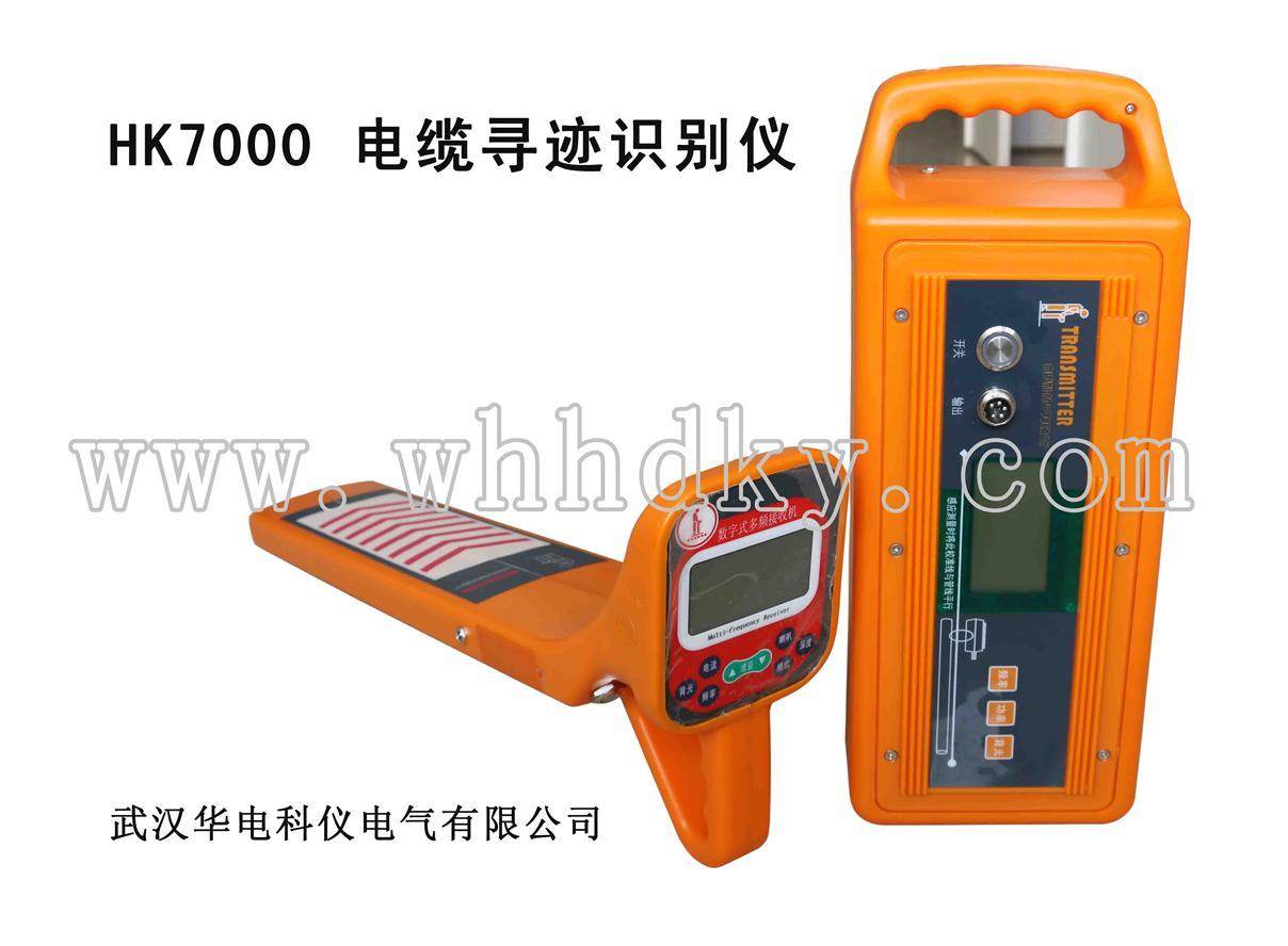 HK7000电缆寻迹识别仪