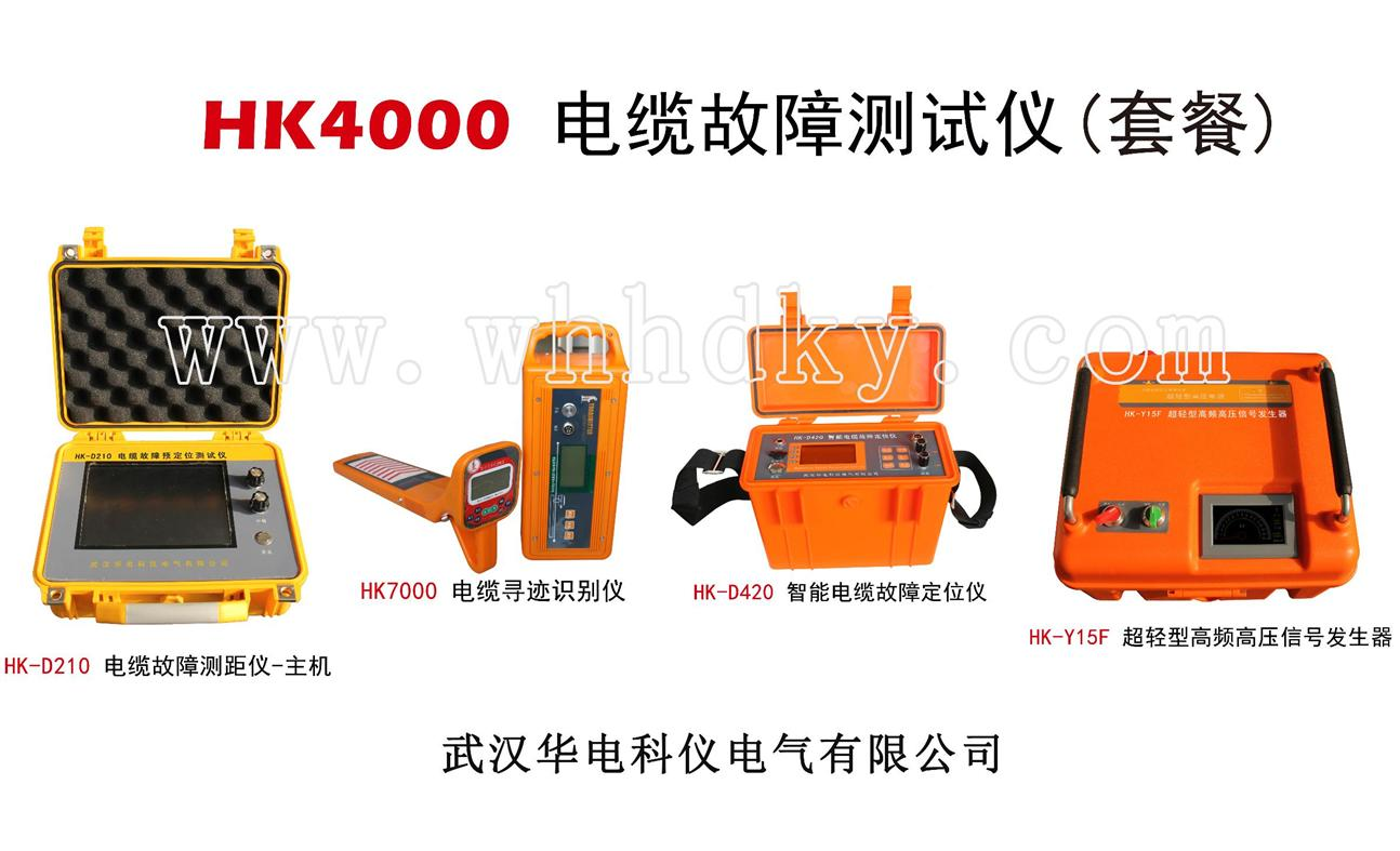 HK4000 电缆故障青娱乐视频首页(套餐)