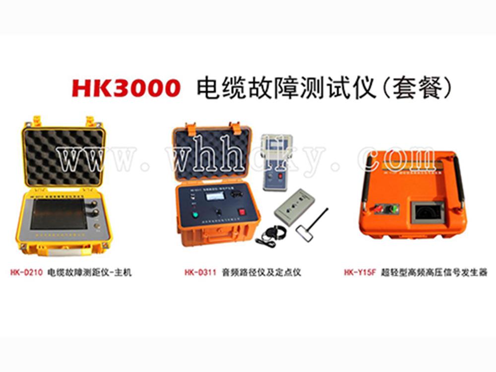 HK3000 电缆故障青娱乐视频首页(套餐)