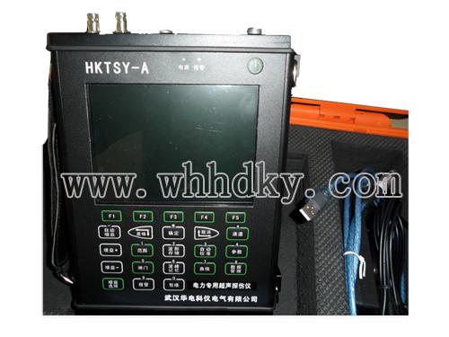 HKTSY-A 电力专用超声探伤仪