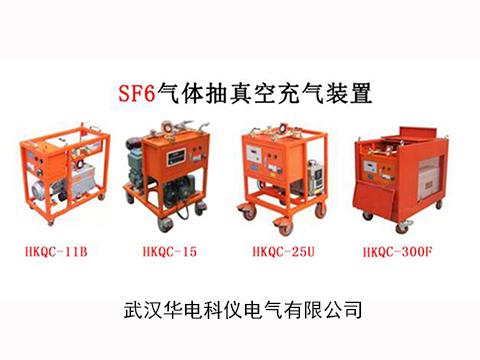 HKQC系列SF6气体抽真空充气装置