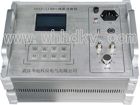 HKKP-II SF6气体纯度分析仪