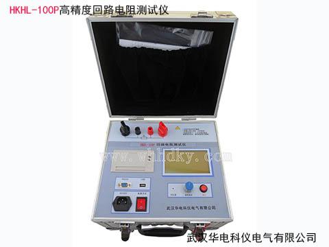 HKHL-100P智能高精度回路电阻青娱乐视频首页