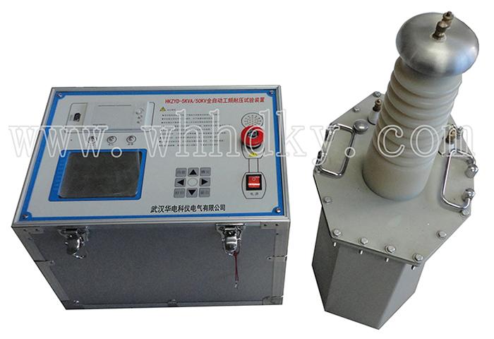 HKZYD-5KVA/50KV全自动工频耐压试验装置