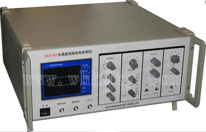 HKJF-M3Y多通道局部放电检测仪