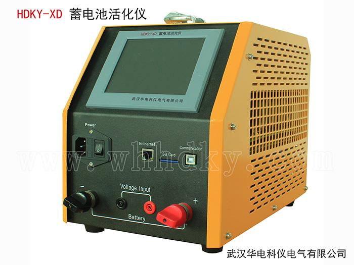 HDKY-XD  蓄电池活化仪