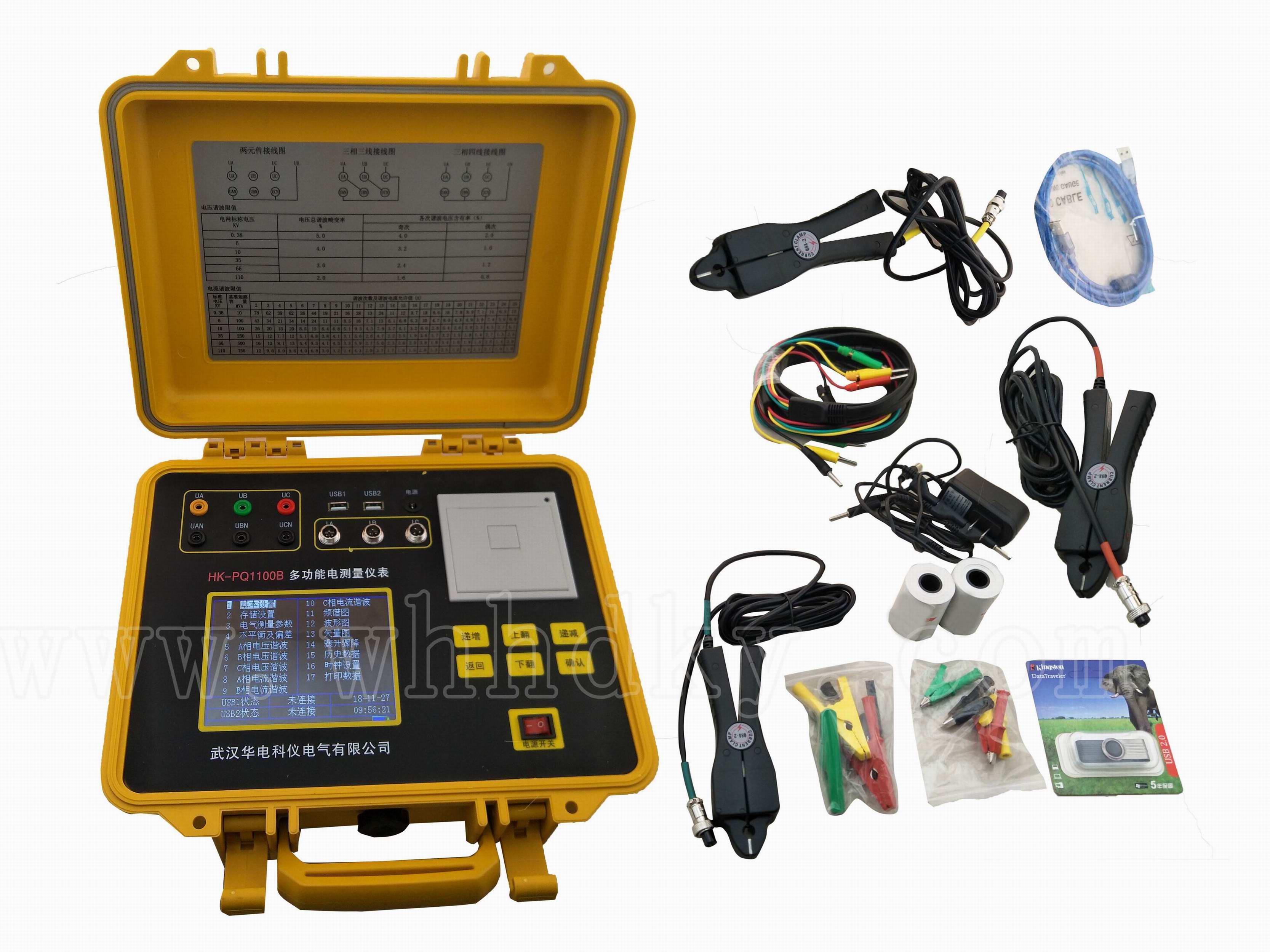 HK-PQ1100B 便携式电能质量分析仪